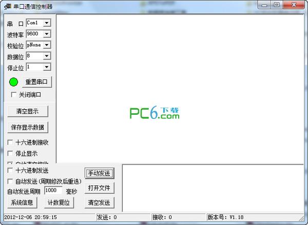 串口通信控制器 1.0绿色版