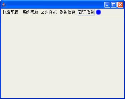 汇久财务软件 v7.0