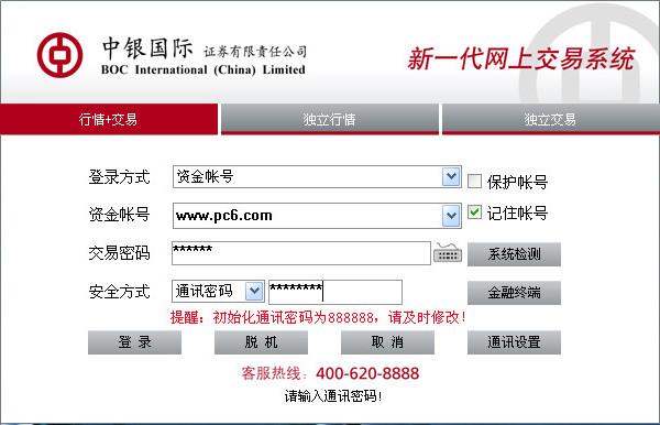 中银国际证券标...