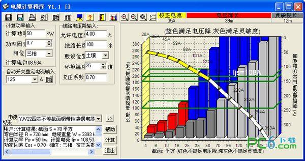 电缆计算软件