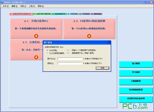 三菱PLC学习软件(FX-TRN-BEG-C) 1.10 中文版