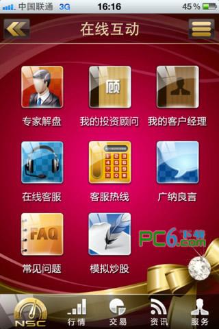 南京证券手机版...