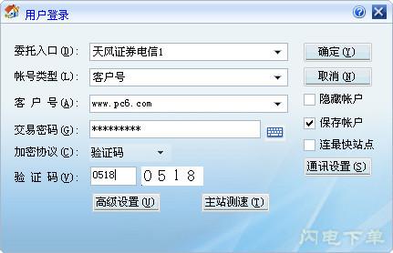 天正证券同花顺独立委托 2011版