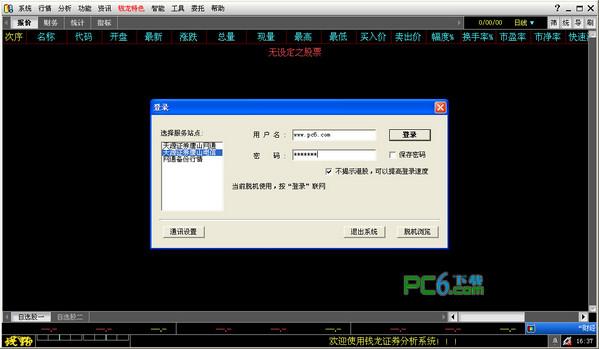 天源证券钱龙行情软件 旗舰版2010