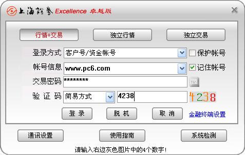 上海证券卓越版...