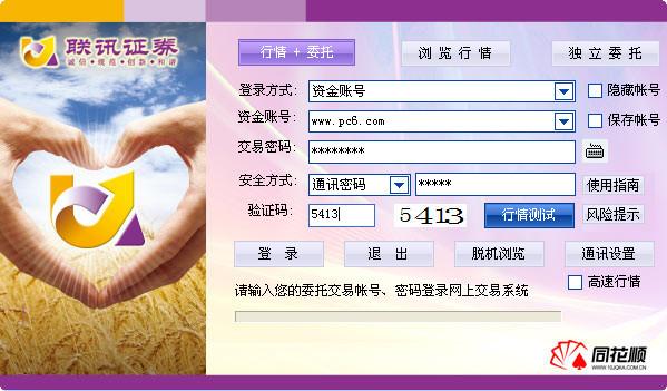 联讯证券同花顺高端版 v7.95.59.87官方版