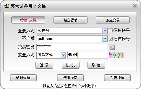 英大证券网上交易客户端 V6.34官方版