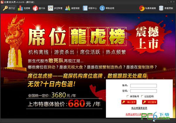庄股龙头烈榜 1.2.5.7免费版
