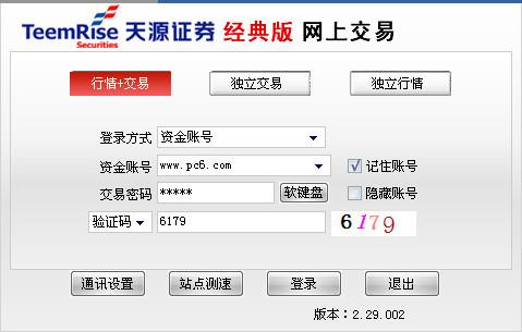 天源证券经典版 v2.29