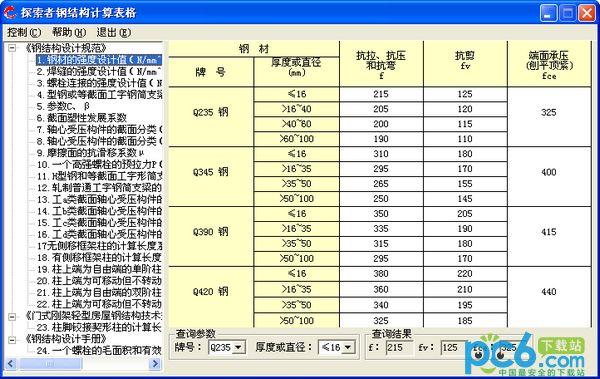 探索者钢结构计算表格 1.0绿色版