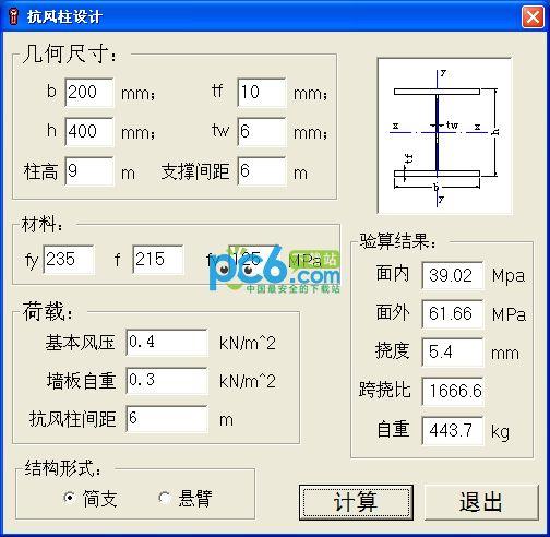 抗风柱设计小软件 1.0绿色版