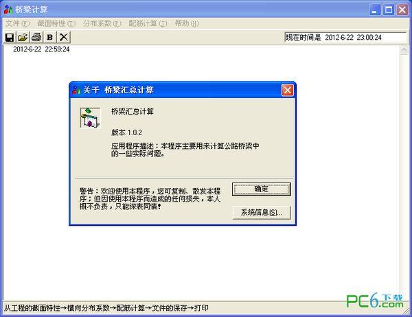 桥梁汇总计算软件 1.02绿色免费版