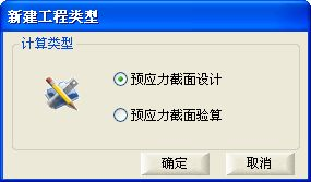 预应力截面设计软件 1.0绿色版