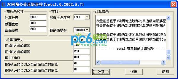 双向受压矩形柱截面压配筋计算软件 1.0绿色版