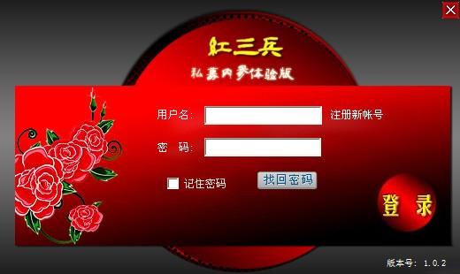 红三兵股票软件