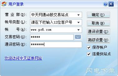 中天证券委托下单 v2016.12.05官方版