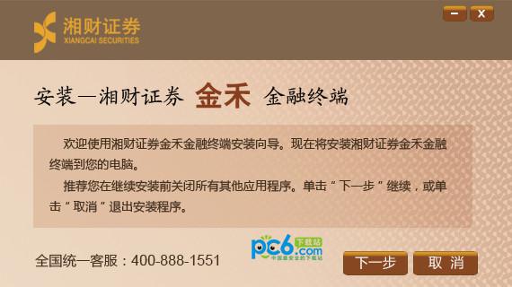 湘财证券金诺信即时通讯版