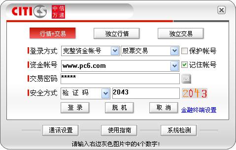 中信万通证券网上交易系统 v7.08