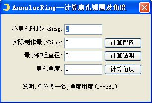 PCB崩孔锡圈及角度计算工具(AnnularRing) 1.0绿色免费版