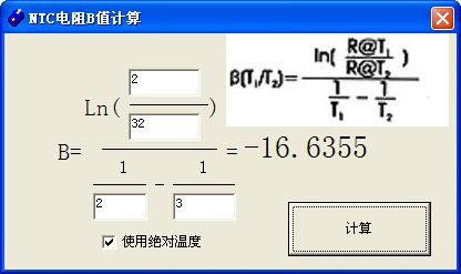 NTC热敏电阻B值计算工具 1.0绿色版