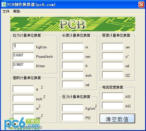 PCB制作换算器 1.0绿色免费版