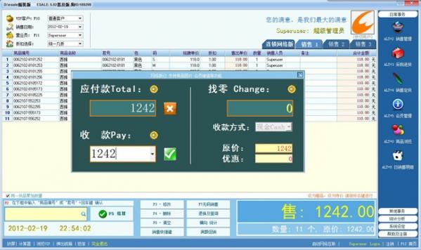 esale服装管理软件