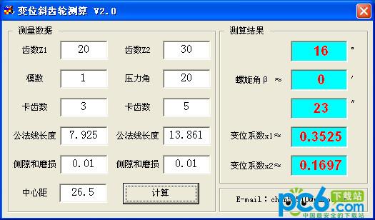 变位斜齿轮测算工具 V2.0绿色版