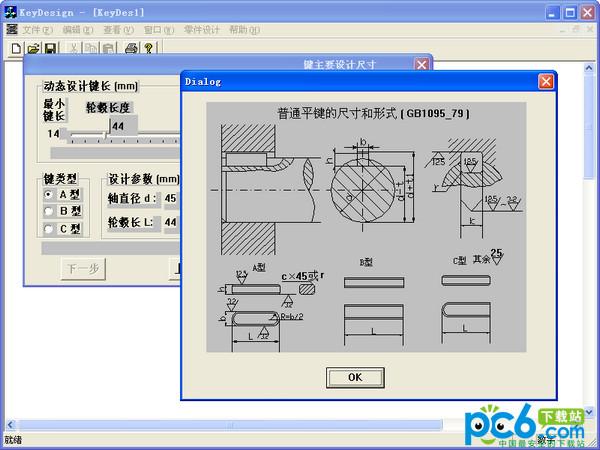 键与弹簧设计(KeyDesign)