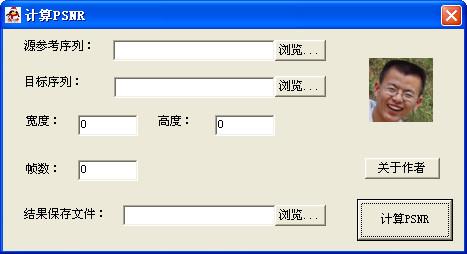 PSNR计算工具...