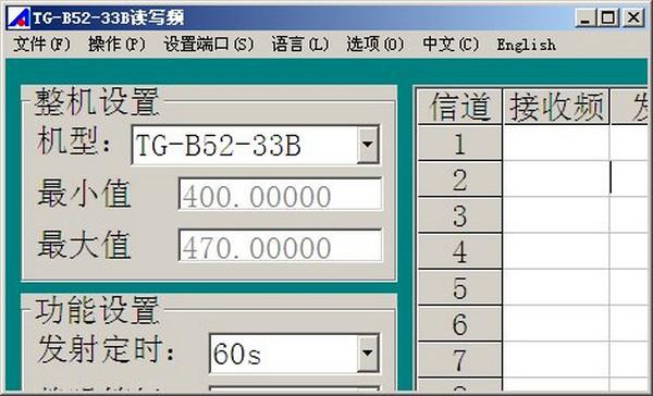 泉盛TG B52 33B对讲机写频软件