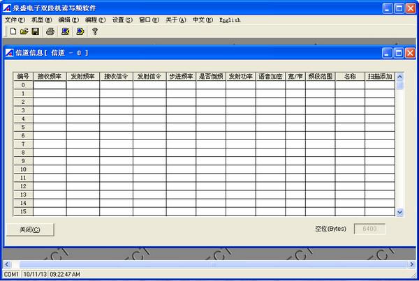 泉盛TG-UV2对讲机写频软件中文版