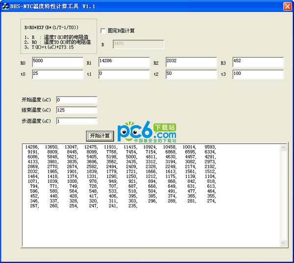 BHS-NTC温度特性计算工具 V1.1 绿色版