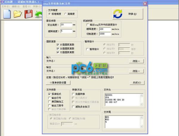 诺诚NC转换器 6.1