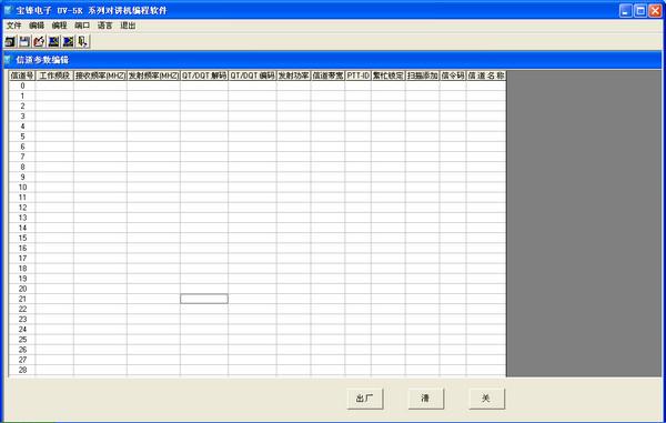 宝峰uv5r对讲机写频软件