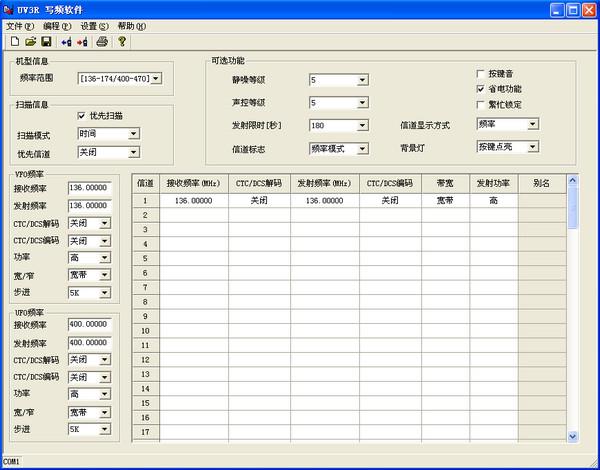 宝峰UV-3R对讲机写频软件 v1.09中文版