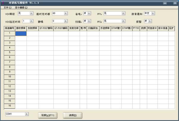 万华对讲机写频软件 v1.1.3中文版
