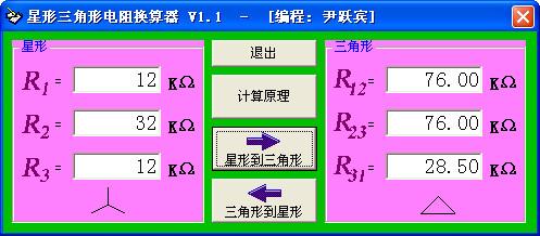 星形三角形电阻换算器 V1.1 绿色版