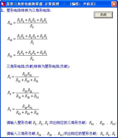 星形三角形电阻换算器