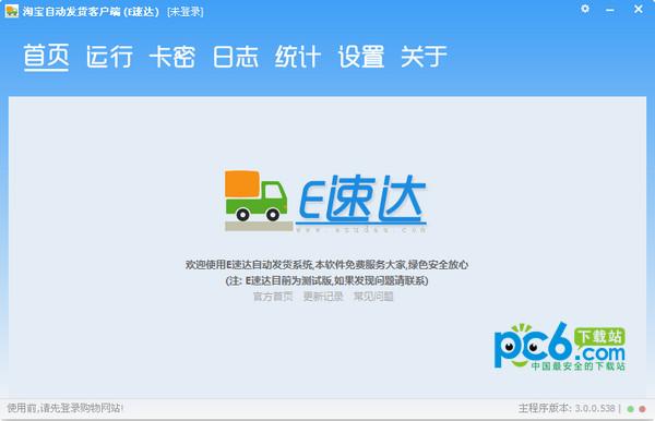 E速达自动发货客户端 v3.1.0.927