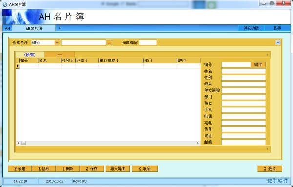 AH名片簿(客户通讯录名片管理软件) V4.01免费版