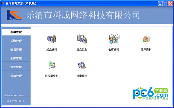 乐清仓库管理软件