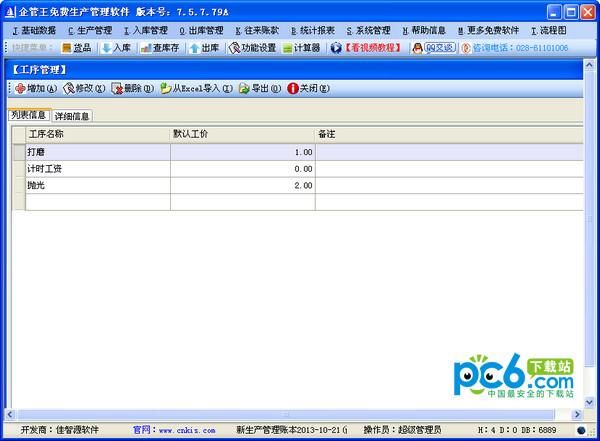 企管王生产管理软件