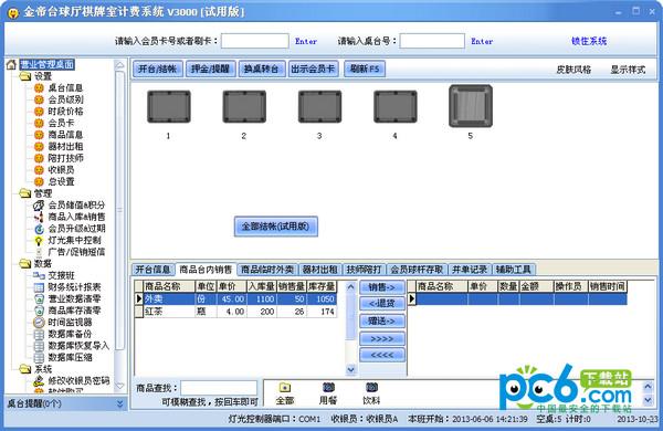 金帝台球厅计费软件系统 V3000