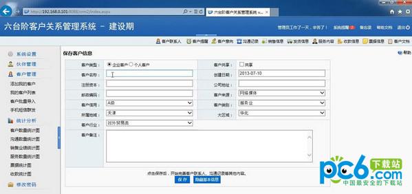 六台阶客户管理软件 v2.3.11.183官方版