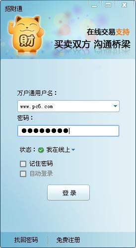 招财通 2013官方版