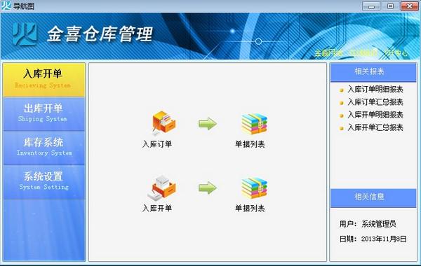 金喜仓库管理软件