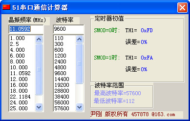 51串口通信计算器