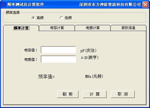 频率测试仪计算软件 1.0绿色免费版