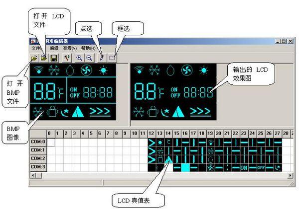 LCD图形编辑器 v5.0绿色版