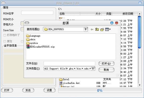 ez4烧录卡客户端软件EZ4Client